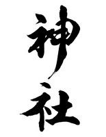 神社 02444000104  写真素材・ストックフォト・画像・イラスト素材 アマナイメージズ