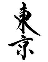 東京 02444000137  写真素材・ストックフォト・画像・イラスト素材 アマナイメージズ