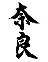 奈良 02444000142  写真素材・ストックフォト・画像・イラスト素材 アマナイメージズ