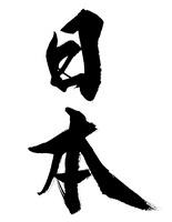 日本 02444000143| 写真素材・ストックフォト・画像・イラスト素材|アマナイメージズ