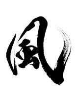 風 02444000156  写真素材・ストックフォト・画像・イラスト素材 アマナイメージズ