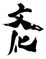 文化 02444000158| 写真素材・ストックフォト・画像・イラスト素材|アマナイメージズ