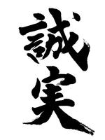 誠実 02444000291| 写真素材・ストックフォト・画像・イラスト素材|アマナイメージズ