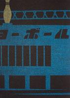 ボーリング場の廃墟 02474000035| 写真素材・ストックフォト・画像・イラスト素材|アマナイメージズ