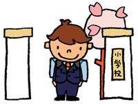 入学式で校門に立っている男の子 02482000024| 写真素材・ストックフォト・画像・イラスト素材|アマナイメージズ