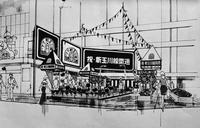 新玉川線開通 モニュメント完成予想図 02654000073| 写真素材・ストックフォト・画像・イラスト素材|アマナイメージズ
