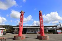 高麗駅前の風景