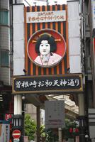 曽根崎 お初天神通り商店街