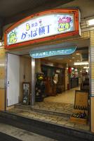阪急かっぱ横丁