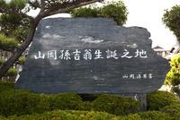 山岡孫吉翁生誕之地碑