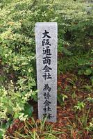 大阪通商会社 為替会社跡碑