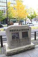 御堂筋完成五十周年記念碑