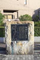 熊野かいどう碑 阪堺電車北畠停留場付近