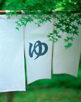 「ゆ」のれん 07092002722| 写真素材・ストックフォト・画像・イラスト素材|アマナイメージズ