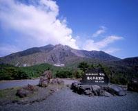 湯之平展望所より桜島を望む