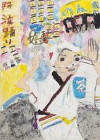 阿波踊り 20020001120| 写真素材・ストックフォト・画像・イラスト素材|アマナイメージズ