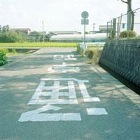 通学路の道 20021005687| 写真素材・ストックフォト・画像・イラスト素材|アマナイメージズ