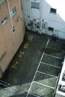 ビルの谷間の駐車場