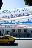 Arabic writing on banner