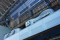 Kyoto Station, Kyoto, Kyoto Prefecture,Kansai Region, Honshu