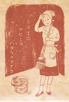 昭和イメージ はき掃除をする女性