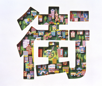 街と街 20037008685  写真素材・ストックフォト・画像・イラスト素材 アマナイメージズ