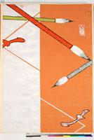 友禅図案(伊達模様友禅図案集より) 20046003288| 写真素材・ストックフォト・画像・イラスト素材|アマナイメージズ