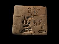 Clay tablet Uruk, 3300-3100 BC. Administrative record; commo 20065000592| 写真素材・ストックフォト・画像・イラスト素材|アマナイメージズ