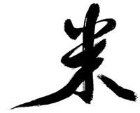 筆文字の米