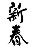 筆文字の新春