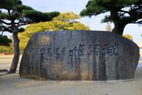 姫路城 白鷺城 世界文化遺産遺産標示石碑