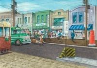 昭和のくらし ボンネットバスが走る町並み
