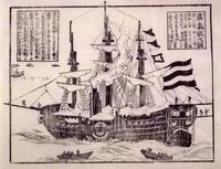 黒船蒸気船之図