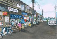 懐かしい昭和の町並み大衆食堂 22451034336| 写真素材・ストックフォト・画像・イラスト素材|アマナイメージズ