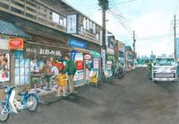 懐かしい昭和の町並みお好み焼き屋