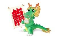 龍文字の凧を持つ龍