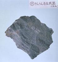 かんらん石玄武岩
