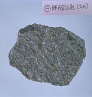輝石安山岩