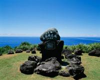 日本最西端の碑 25103002396| 写真素材・ストックフォト・画像・イラスト素材|アマナイメージズ