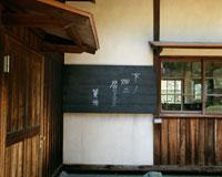 羅須地人協会の玄関の伝言板
