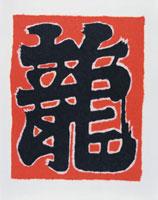 ちぎり絵の角凧 龍の文字
