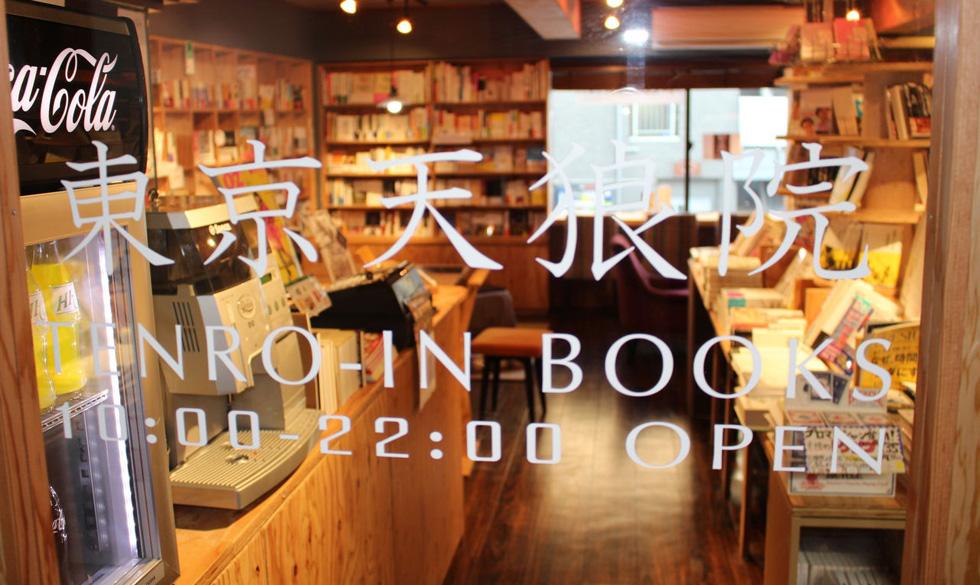 こたつもあり部活もしてる書店「東京天狼院」に行ってきた