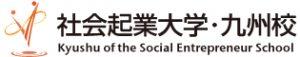 会社起業大学・九州校