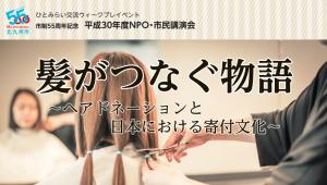 【参加者募集】11/4(日)開催! NPO・市民講演会「髪がつなぐ物語」...