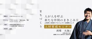 【参加者募集】10月9日開催!【まちづくり・人材育成セミナー】「人が人を...