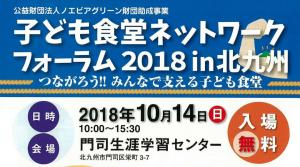 【参加者募集】10/14(日)開催!これまでの、そしてこれからの子ども食...