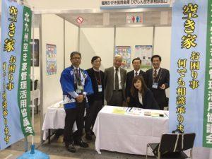 北九州空き家管理活用協議会:北九州市の空き家をゼロに
