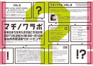 10/26(木)第1回ローカルグッド仙台事業開始記念イベントを実施しまし...