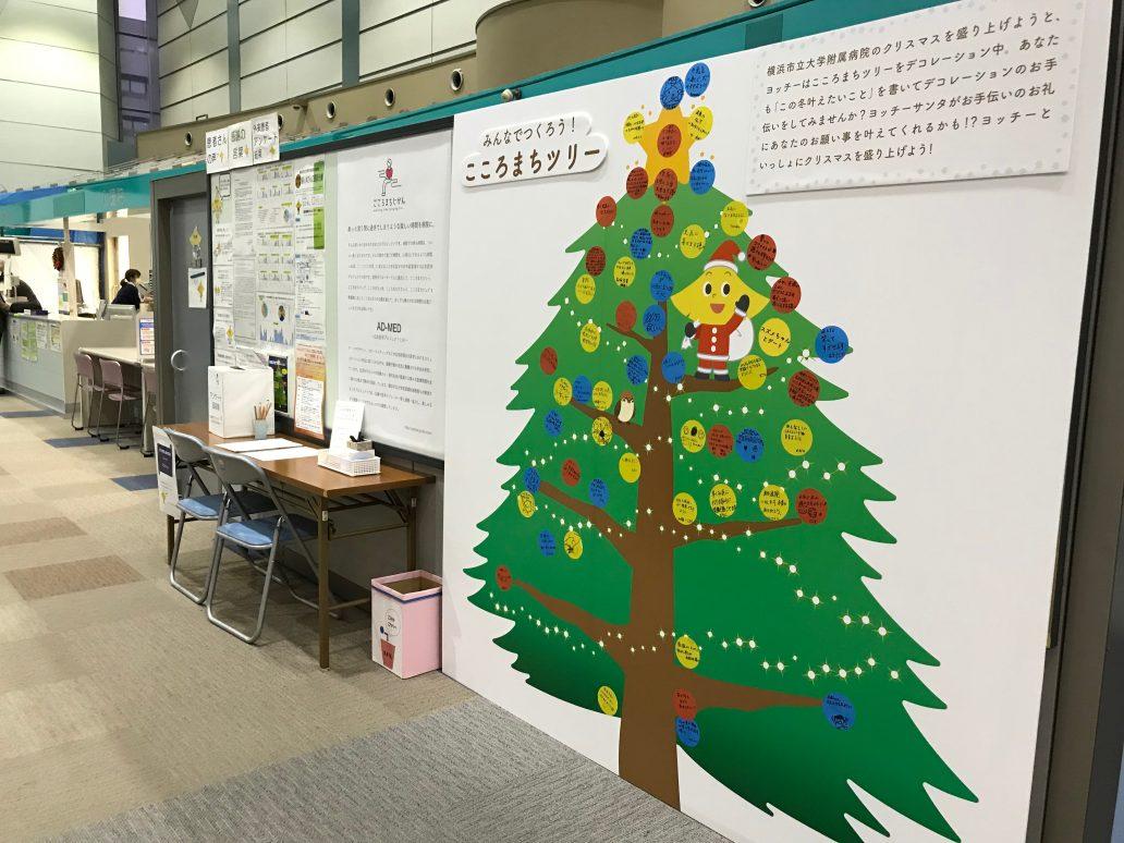 横浜市立大学附属病院(横浜市金沢区福浦)受付に設置された「こころまちツリー」