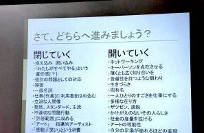 STスポットで行われた障害福祉と文化芸術の関わりを考える勉強会(2017年9月20日)。横浜市旭区の地域作業所「カプカプ」所長の鈴木さんは参加者に対し、これからの社会のあり方を問いかけました。
